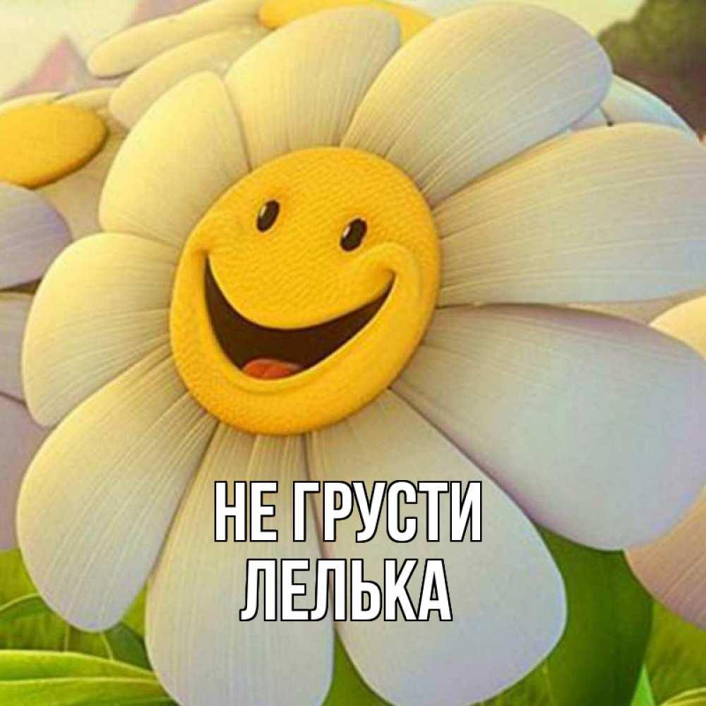 Не грусти улыбнись картинки девушке красивые