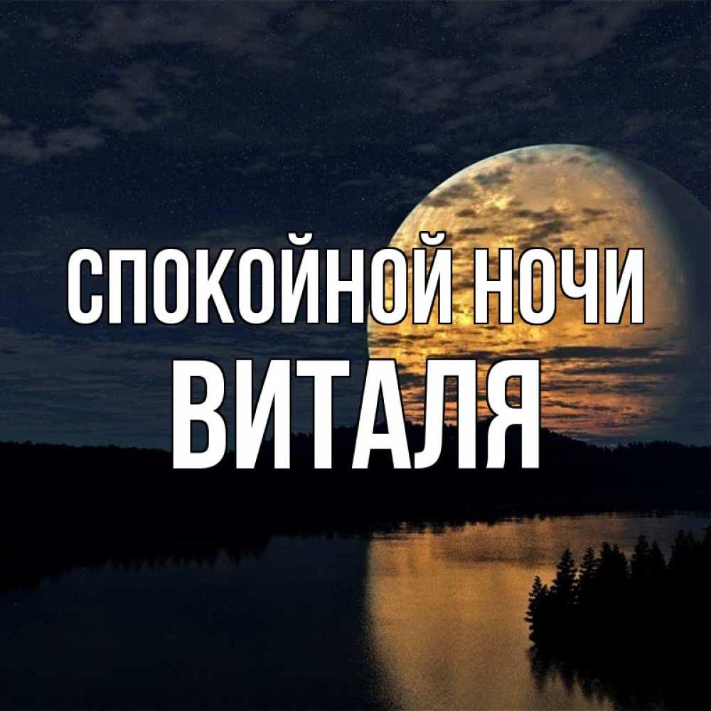 Открытка спокойной ночи галочка, галош