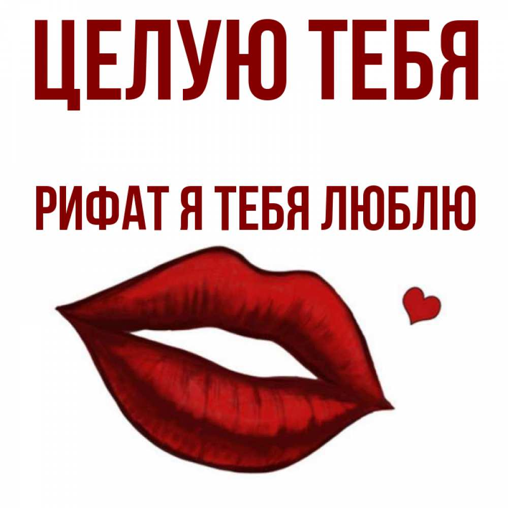 Флеш открытка люблю целую обожаю