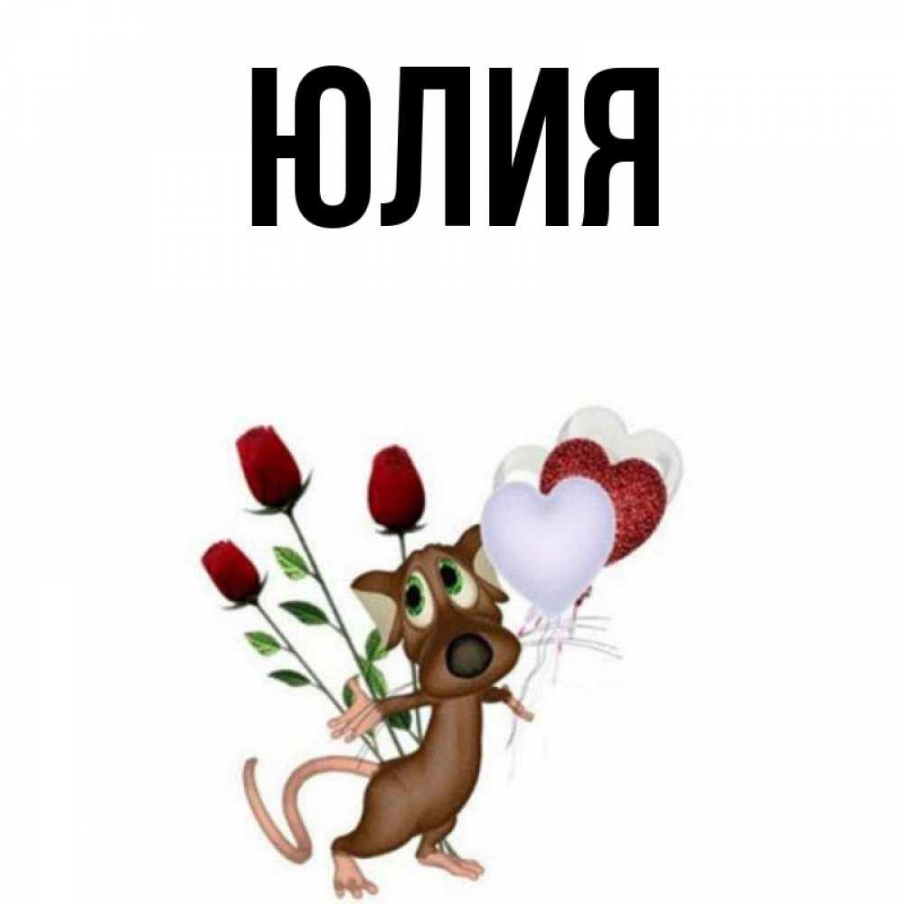 Природы россии, веселые картинки с именем юлия