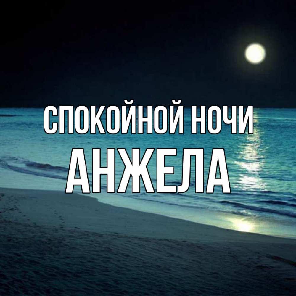 Смешная козочка, открытки на татарском языке спокойной ночи