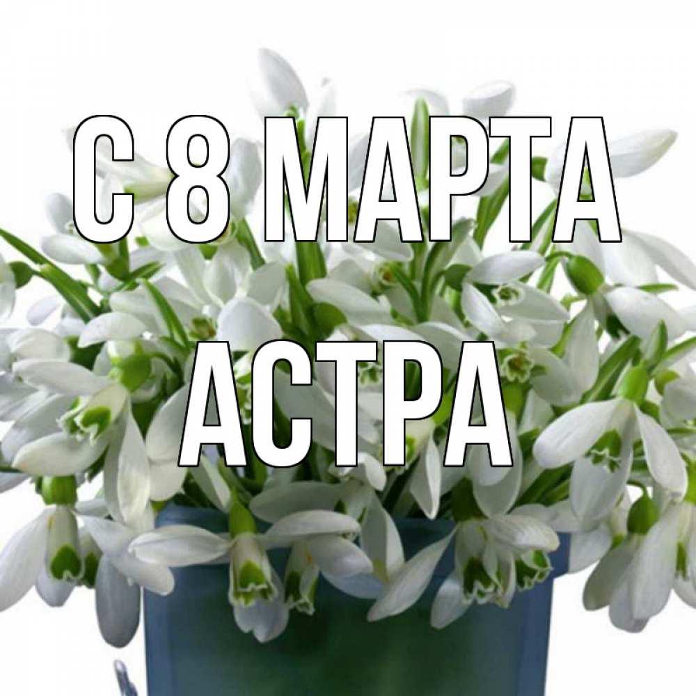 Поздравить маму с праздником 8 марта очень хочется
