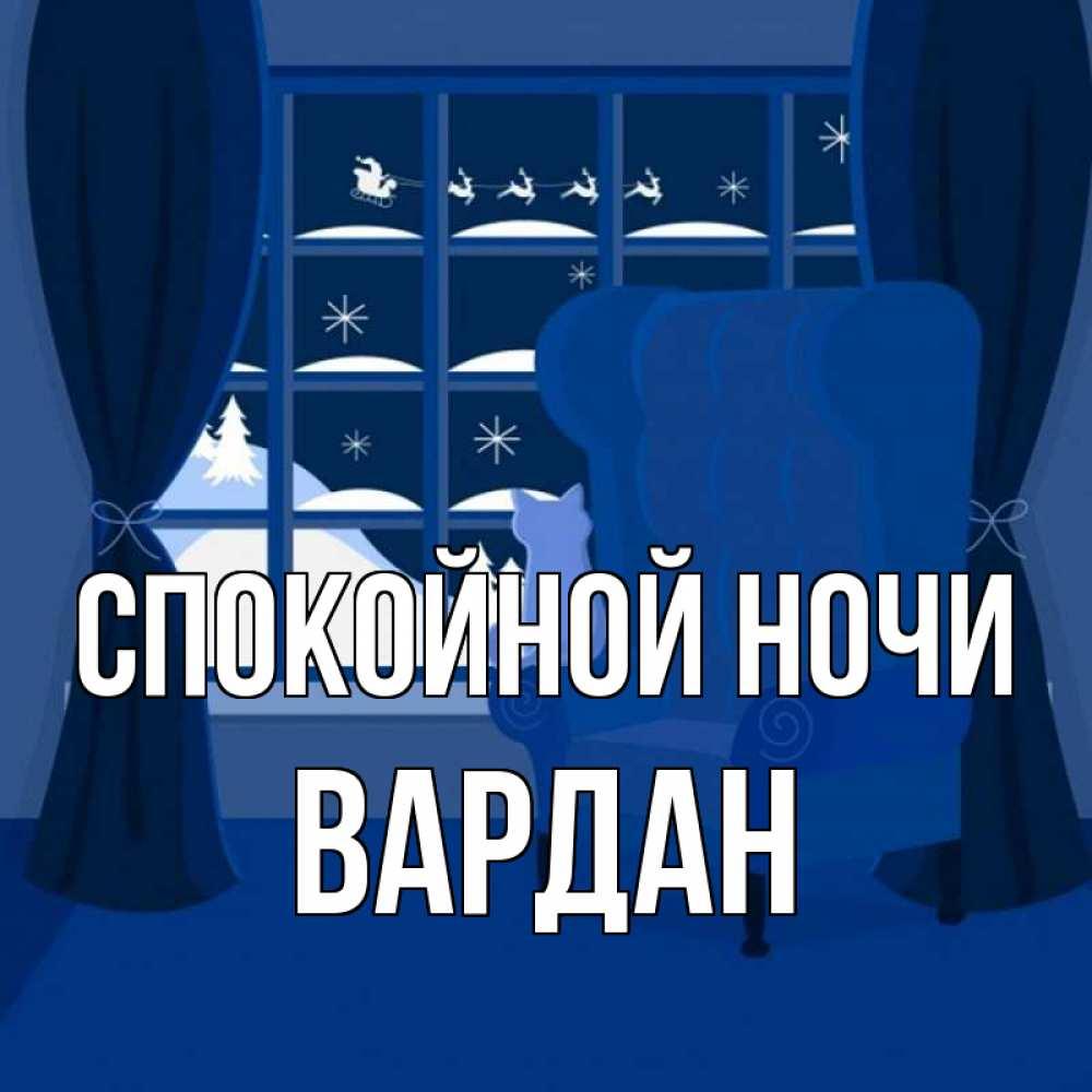 Открытка на каждый день с именем, Вардан Спокойной ночи зимняя тема Прикольная открытка с пожеланием онлайн скачать бесплатно