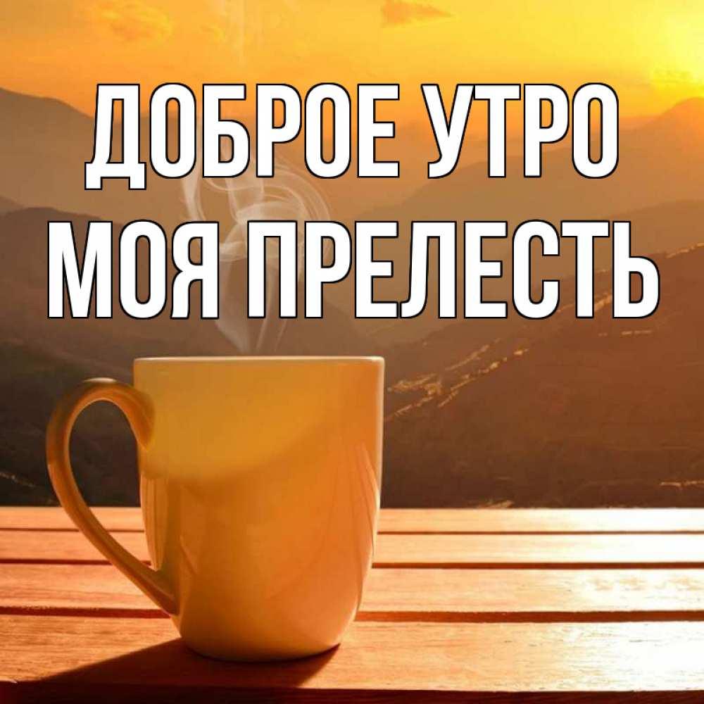Картинка доброе утро моя прелесть