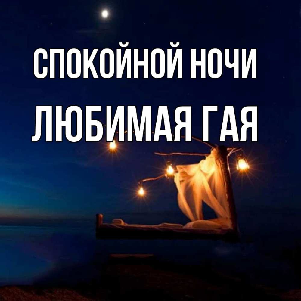 Картинки, спокойной ночи наташенька открытка
