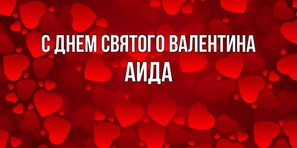 Открытка с именем аида на день валентина