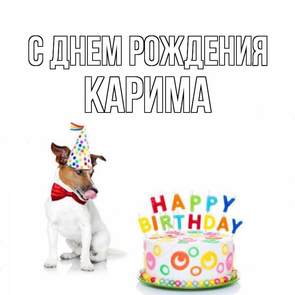 хотел открытки с днем рождения имя карим это