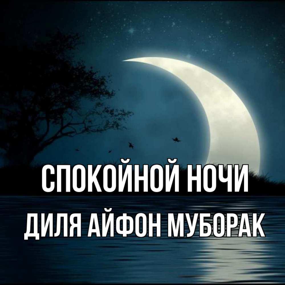 Открытка спокойной ночи александра