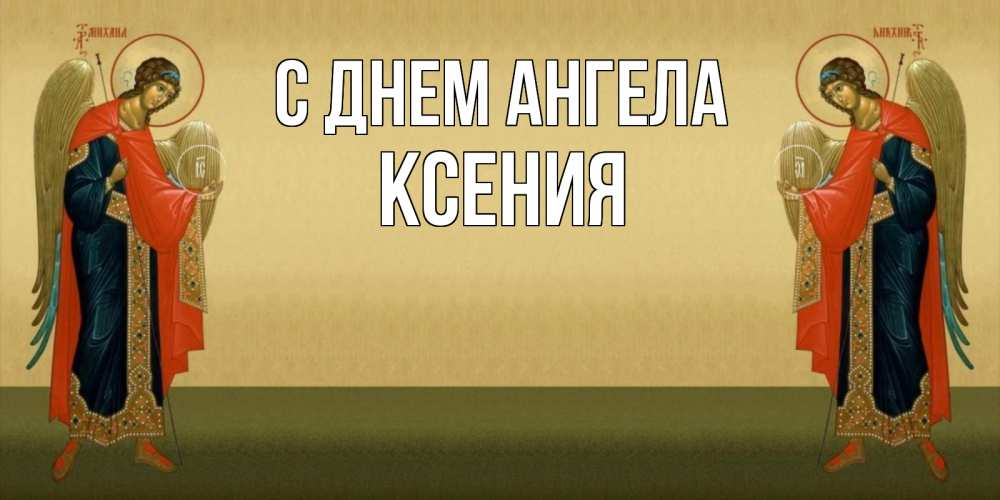 Открытка с именем Ксения С днем ангела
