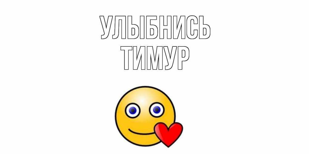 Открытка на каждый день с именем, Тимур Улыбнись смайл,сердце Прикольная открытка с пожеланием онлайн скачать бесплатно