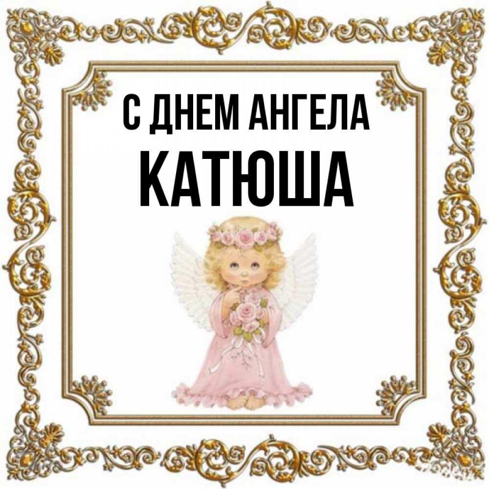картинки с именем катюша исключает