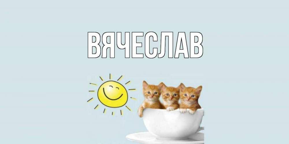 Анимационные, открытки с именем вячеслав