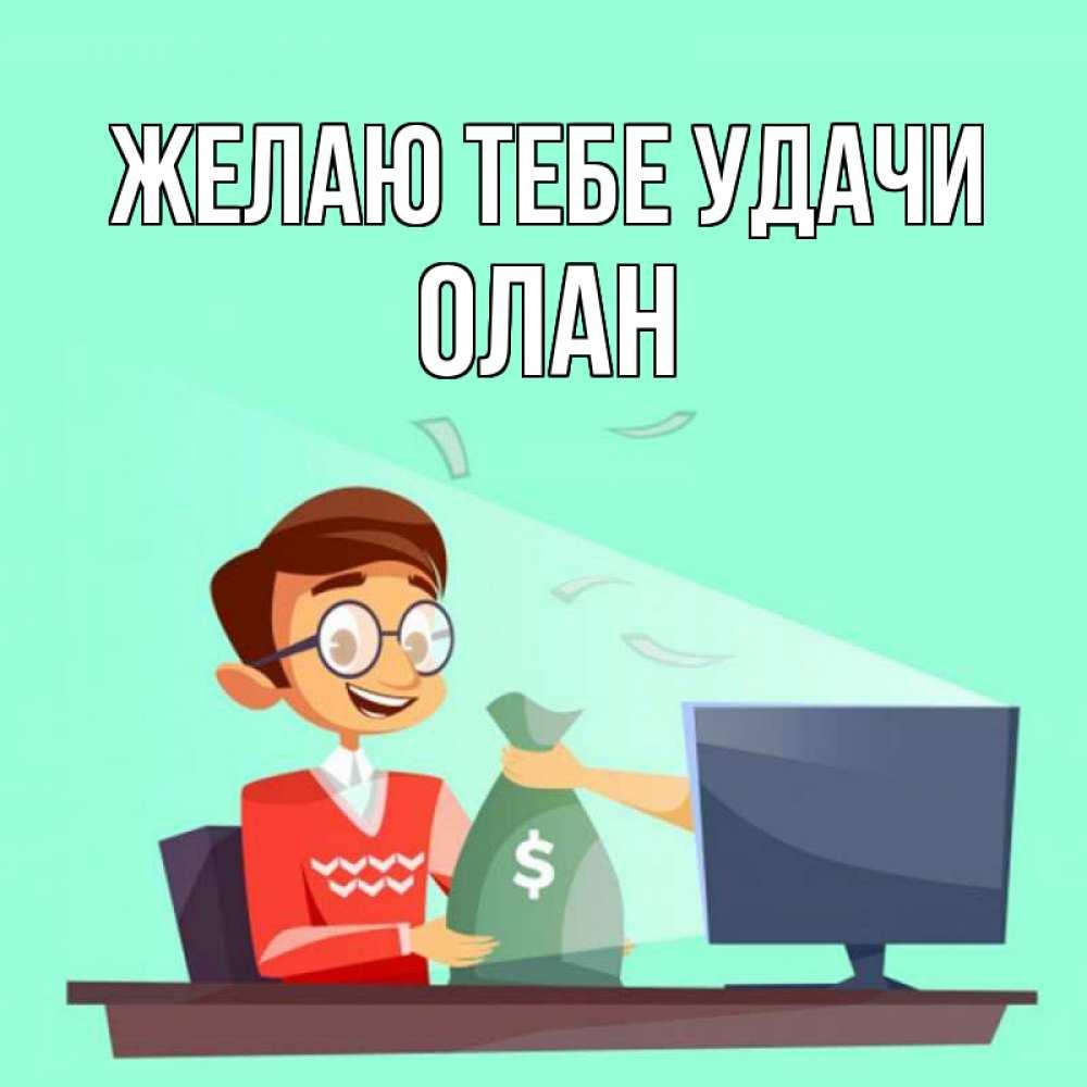 Открытка на каждый день с именем, Олан Желаю тебе удачи мешок денег из монитора Прикольная открытка с пожеланием онлайн скачать бесплатно