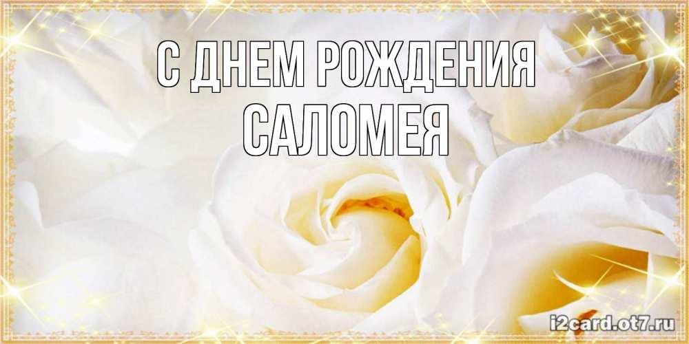 потомства с днем рождения есения открытка каждый верующий человек