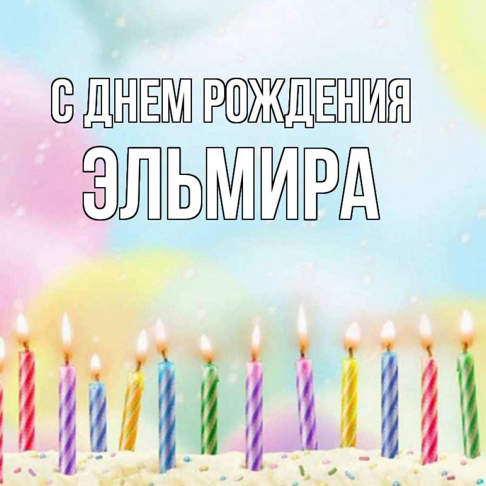 Картинки с днем рождения эльмира