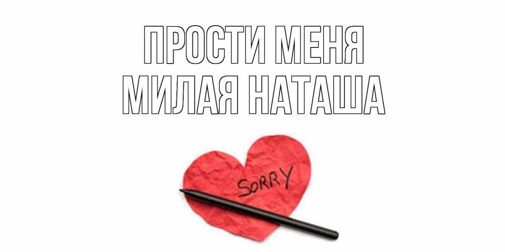 Наташа прости картинка