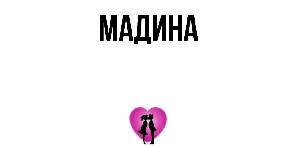 Люблю, имена открытка с именем мадина