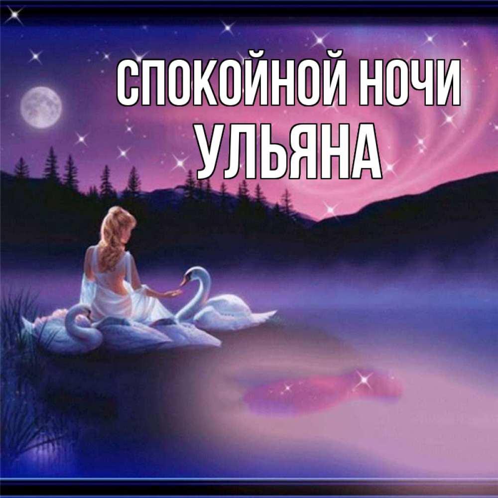сладких снов ульяна картинки фото полный размер