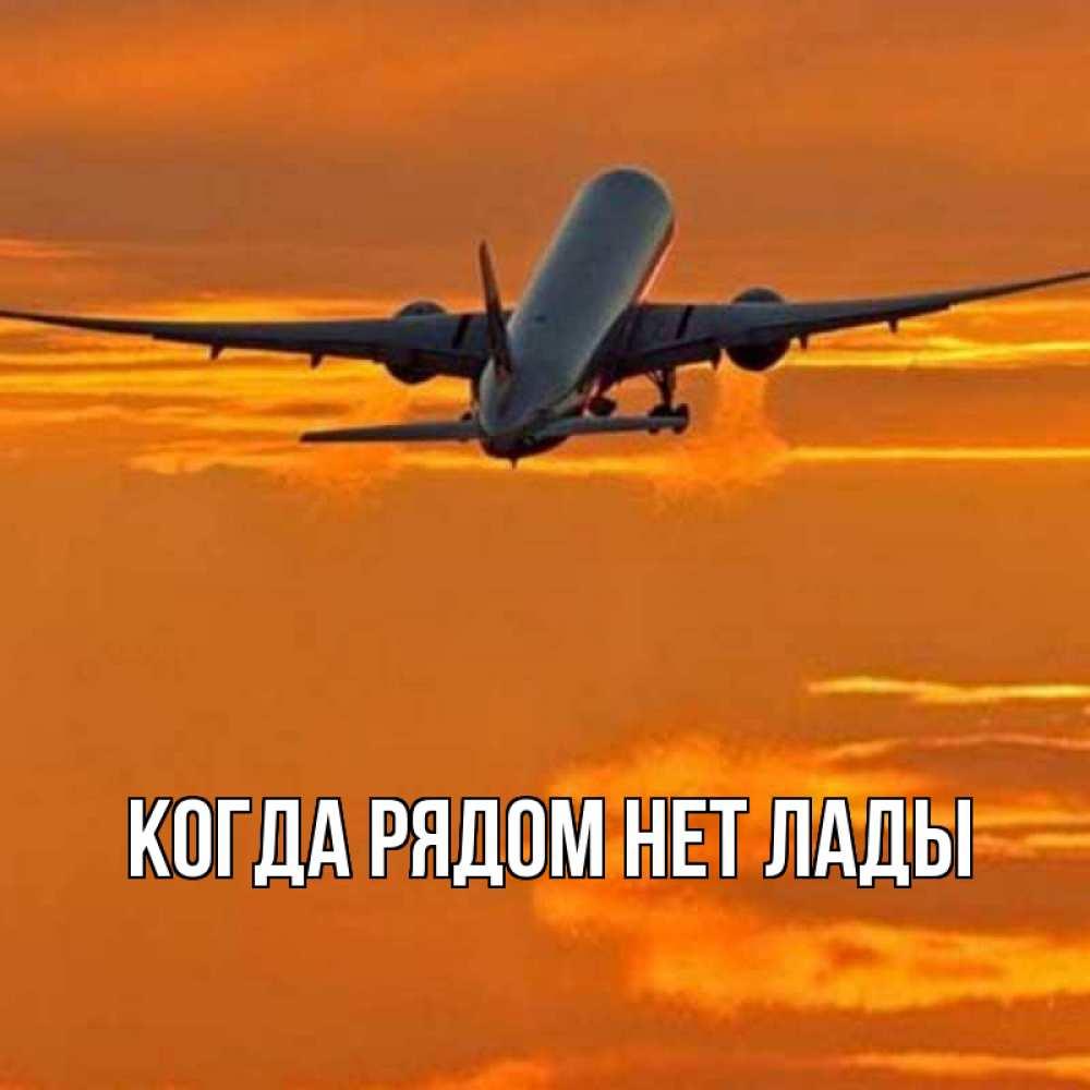Открытки приятного полета