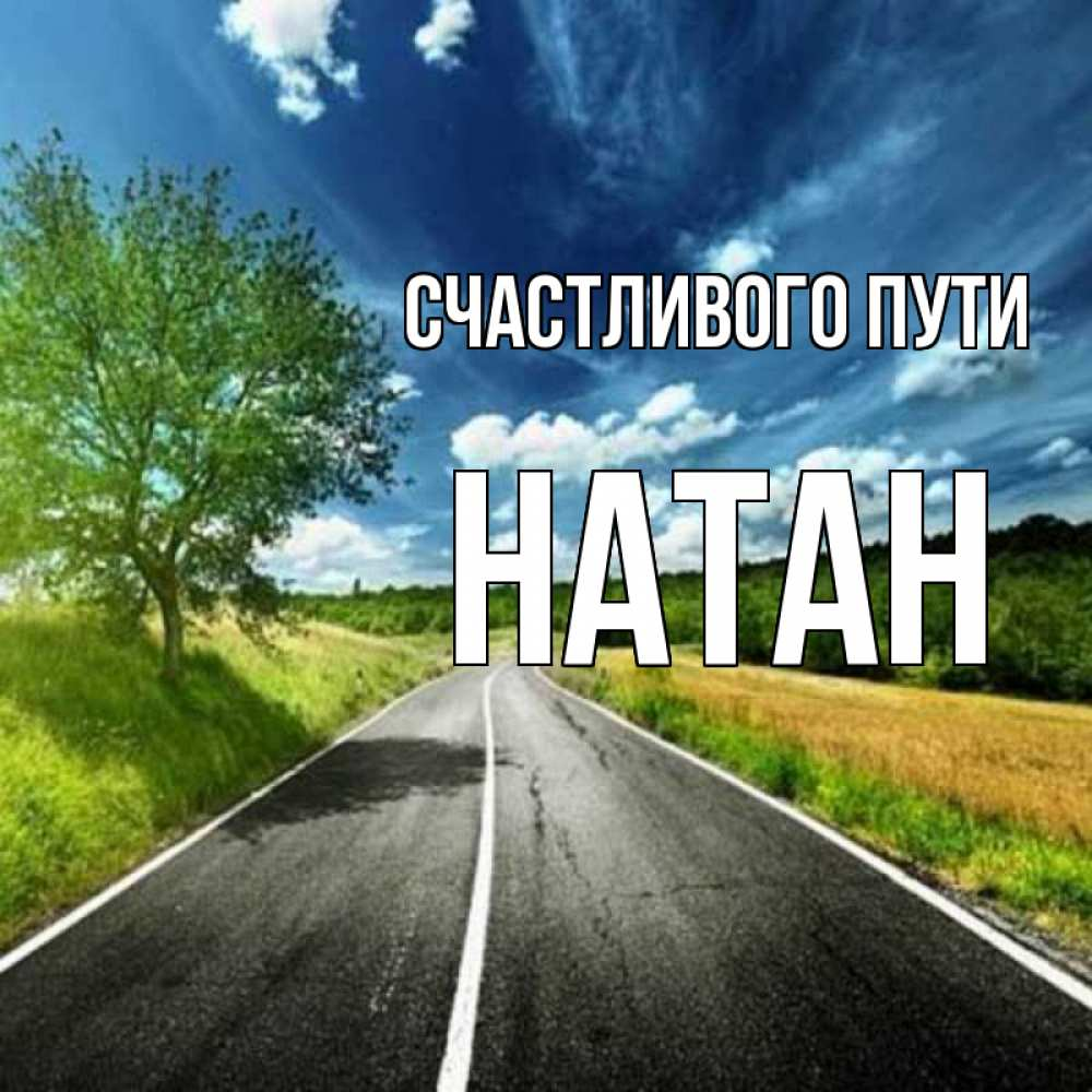 Пожелания счастливого пути шоферу