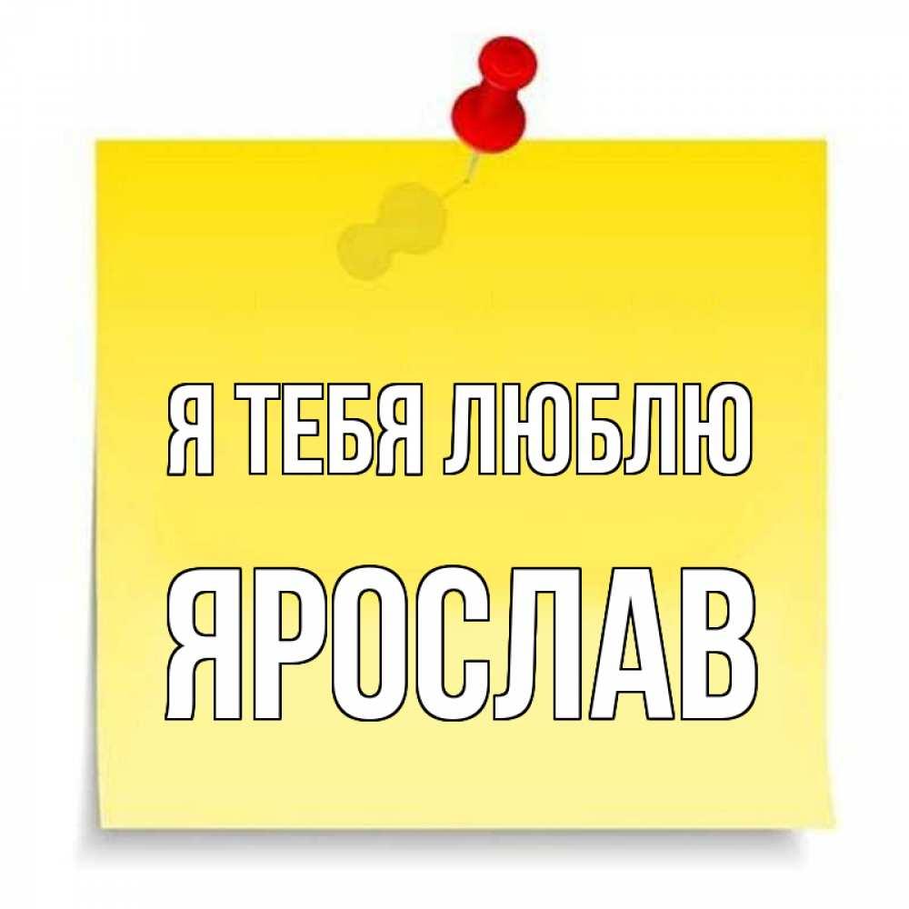 Открытку дню, открытка с именем ярослав