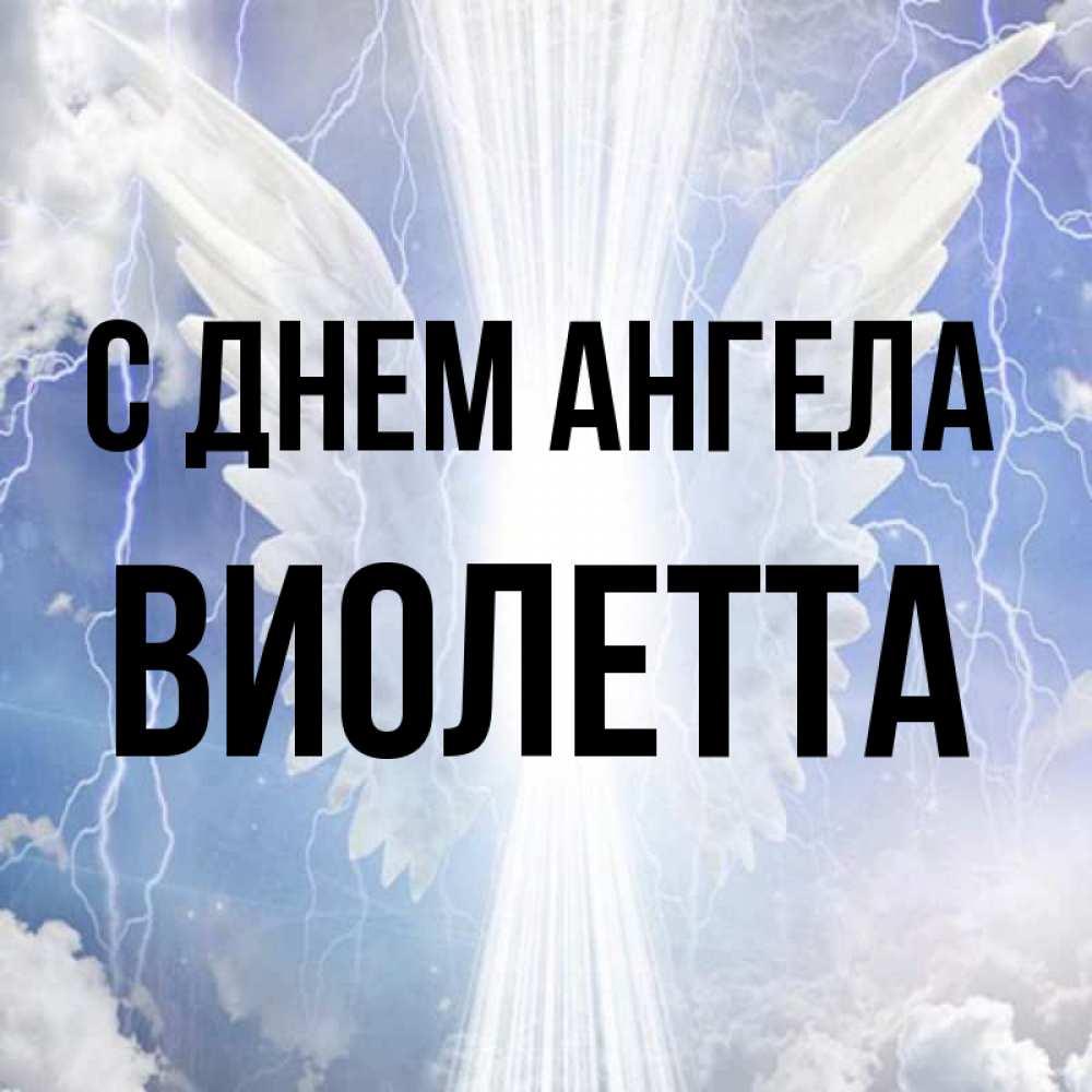грузинском картинки с именем виолетта красивые это