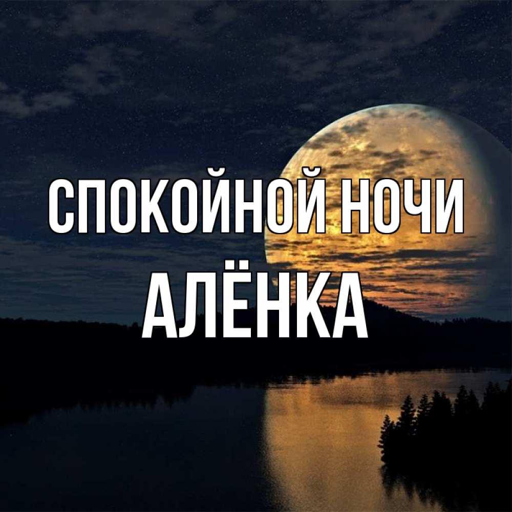 Аленка спокойной ночи картинки