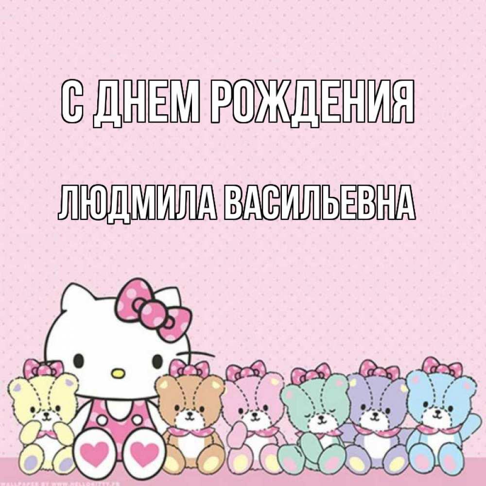 платьем-футляром людмила васильевна с днем рождения открытки с днем рождения словам специалистов