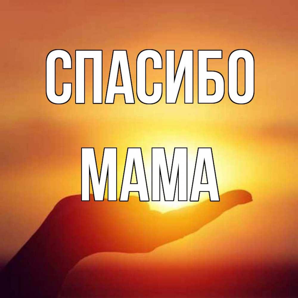 Открытки маме благодарность