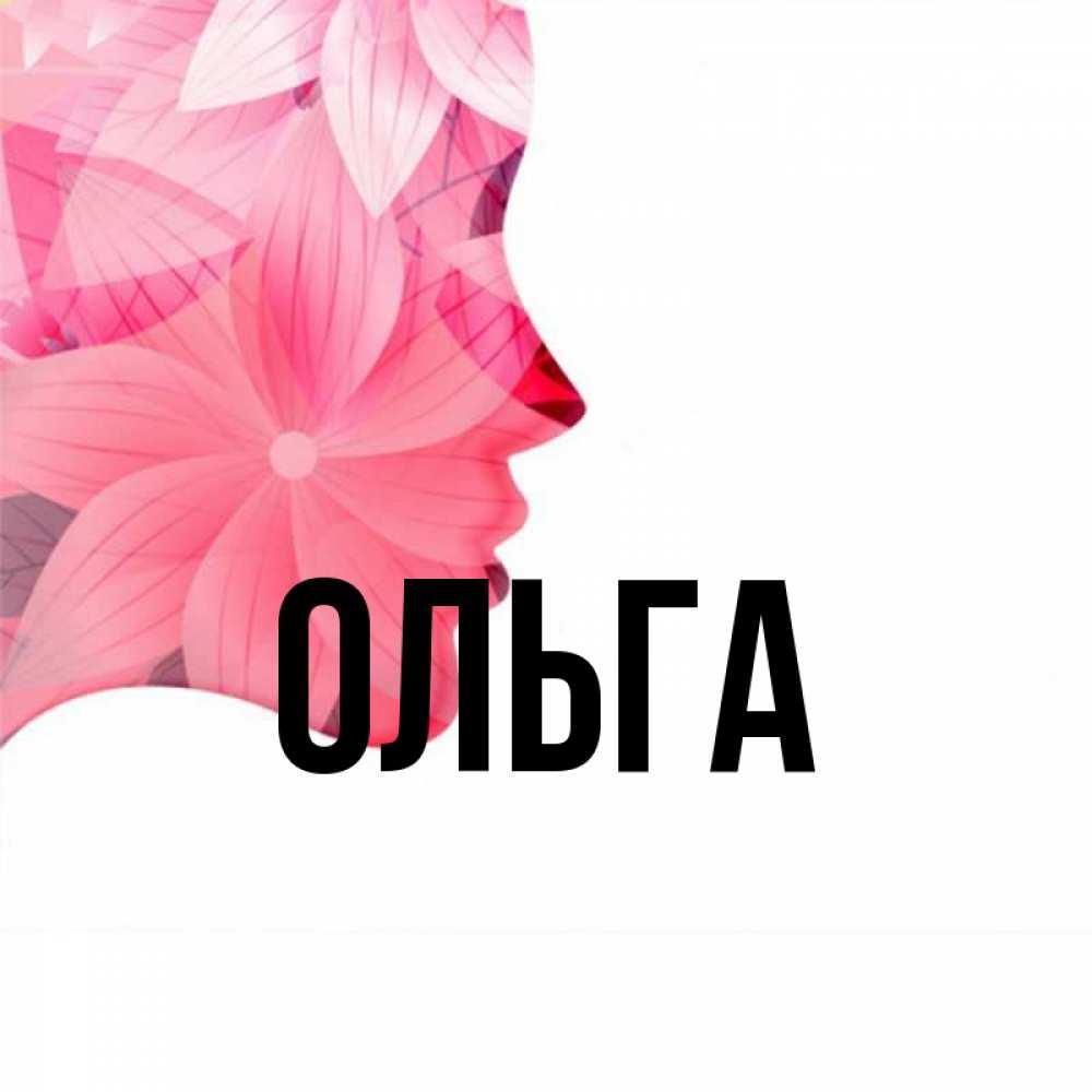 для картинки с именем ольга цветы качестве опции