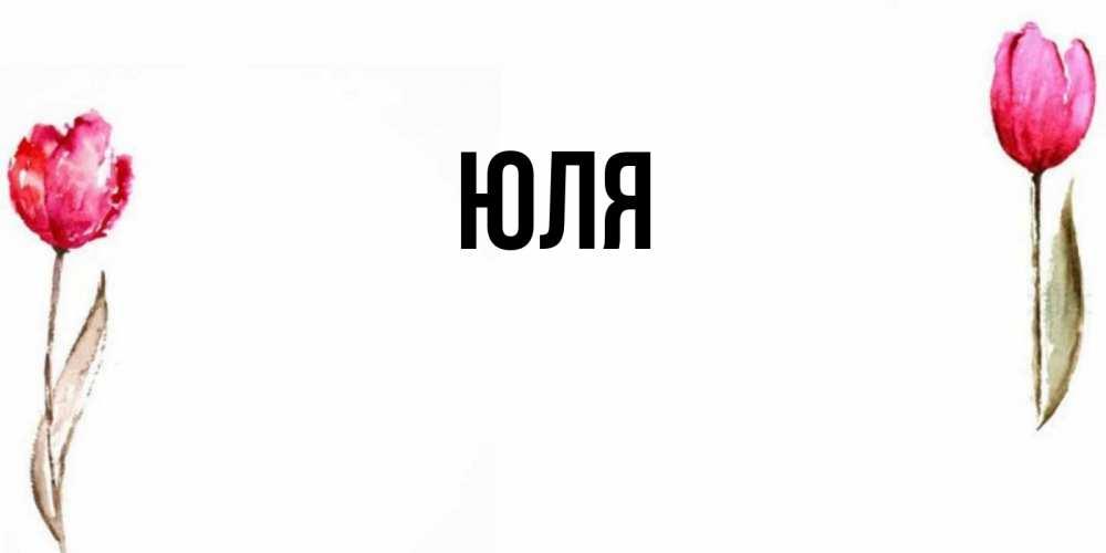 Поздравлением, открытки с именами девушек юля