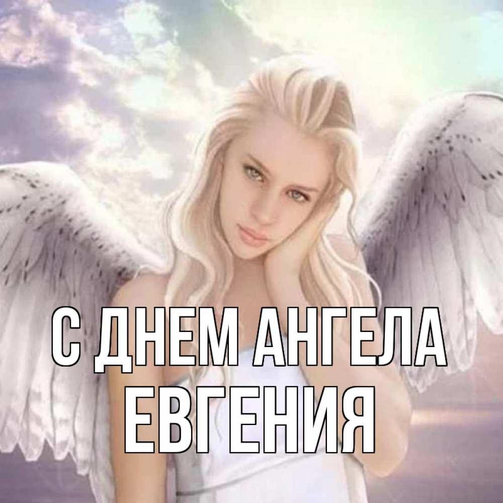 Открытки евгения с днем ангела