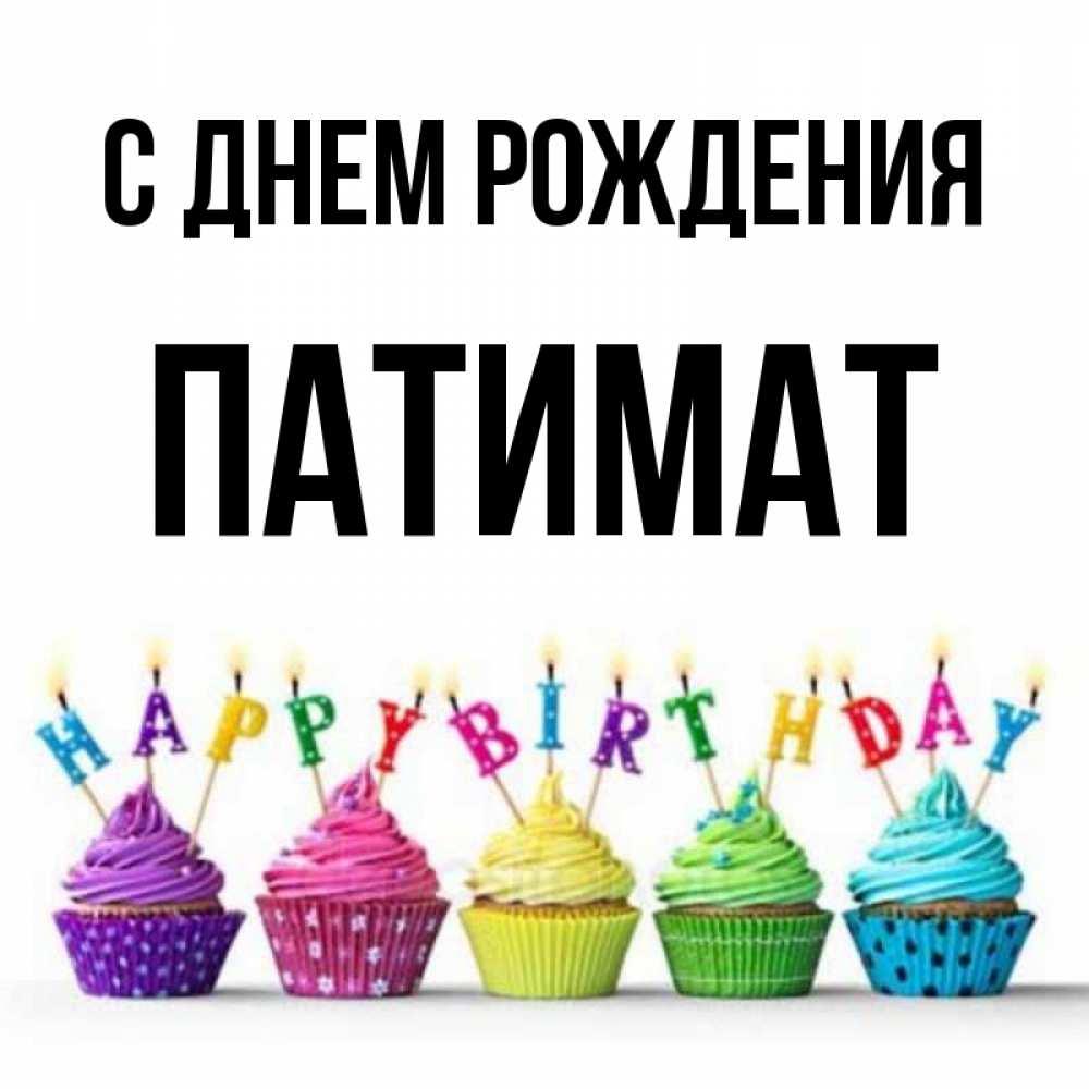 с днем рождения патимат картинки пожалуйста мне известно