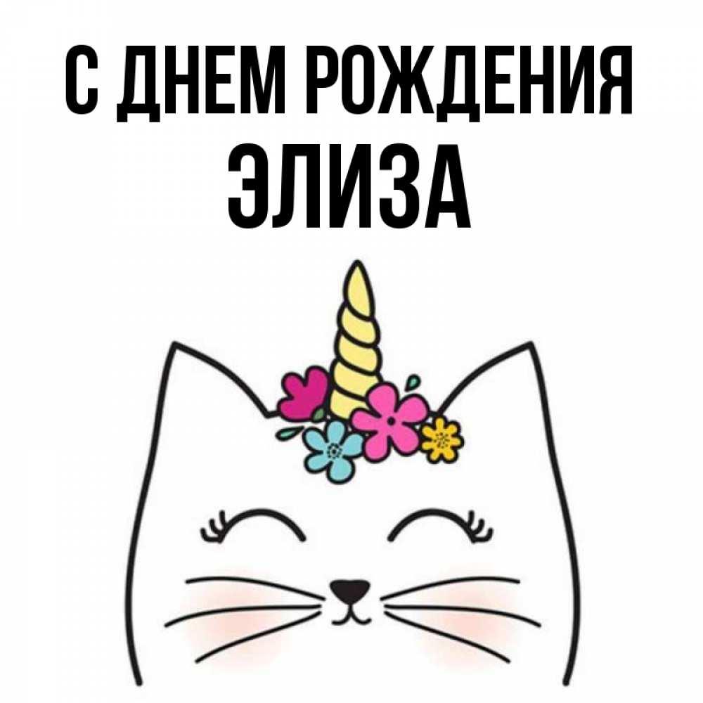 Поздравления элизы с днем рождения