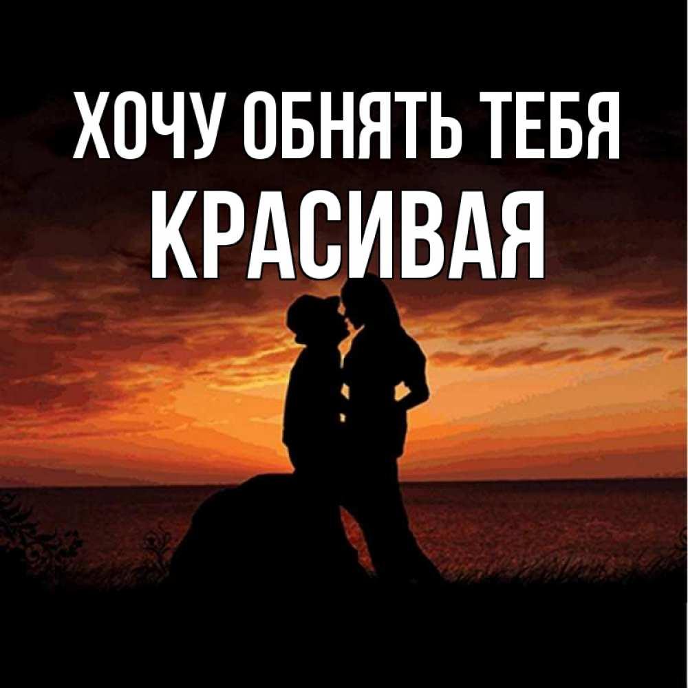 открытка я так хочу тебя поцеловать условиях