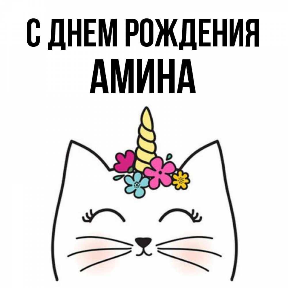с днем рождения амина картинка прикольная сделать хрустящие