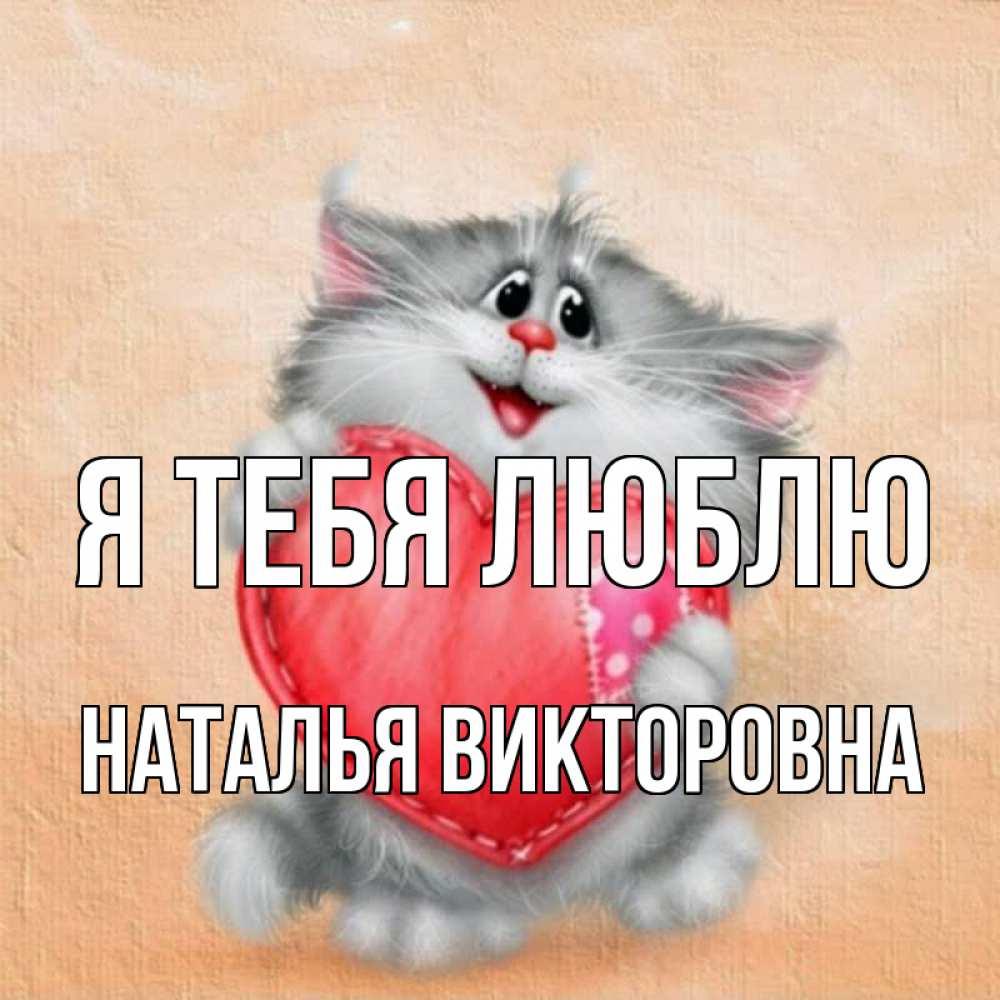 открытка наталья я тебя обожаю сегодняшний
