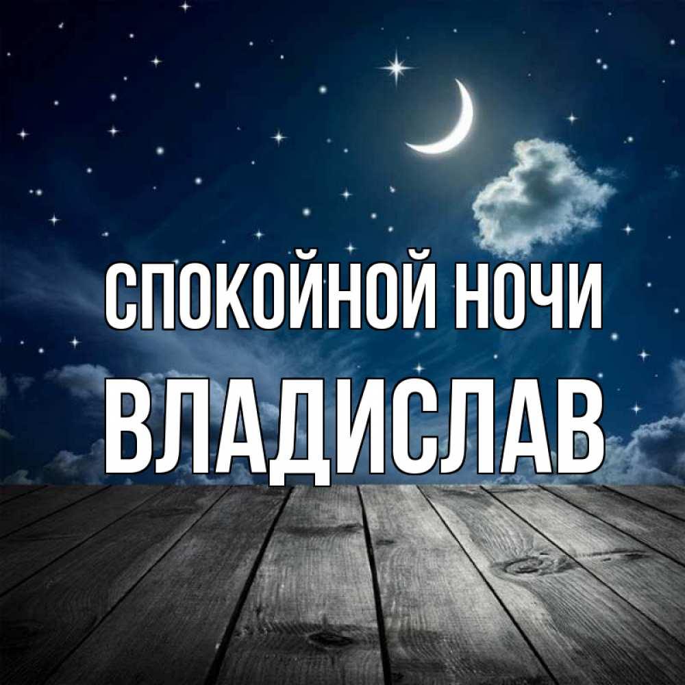 Спокойной ночи моя красавица открытка