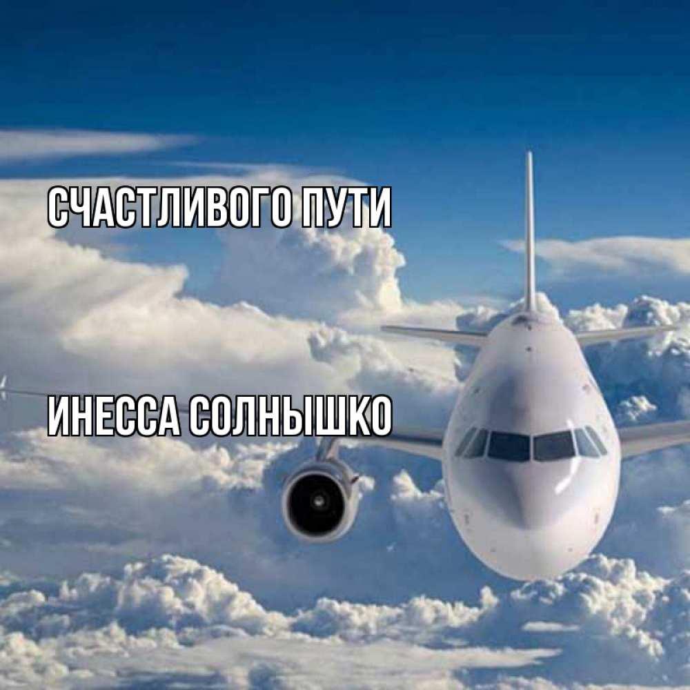 Милой картинки, счастливого пути картинки прикольные самолет