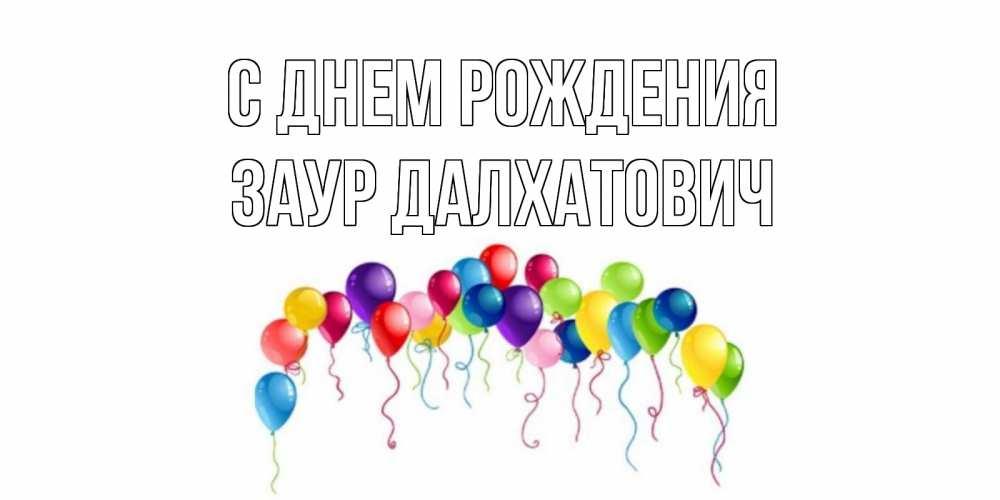 открытка с днем рождения заур справа выверните винты