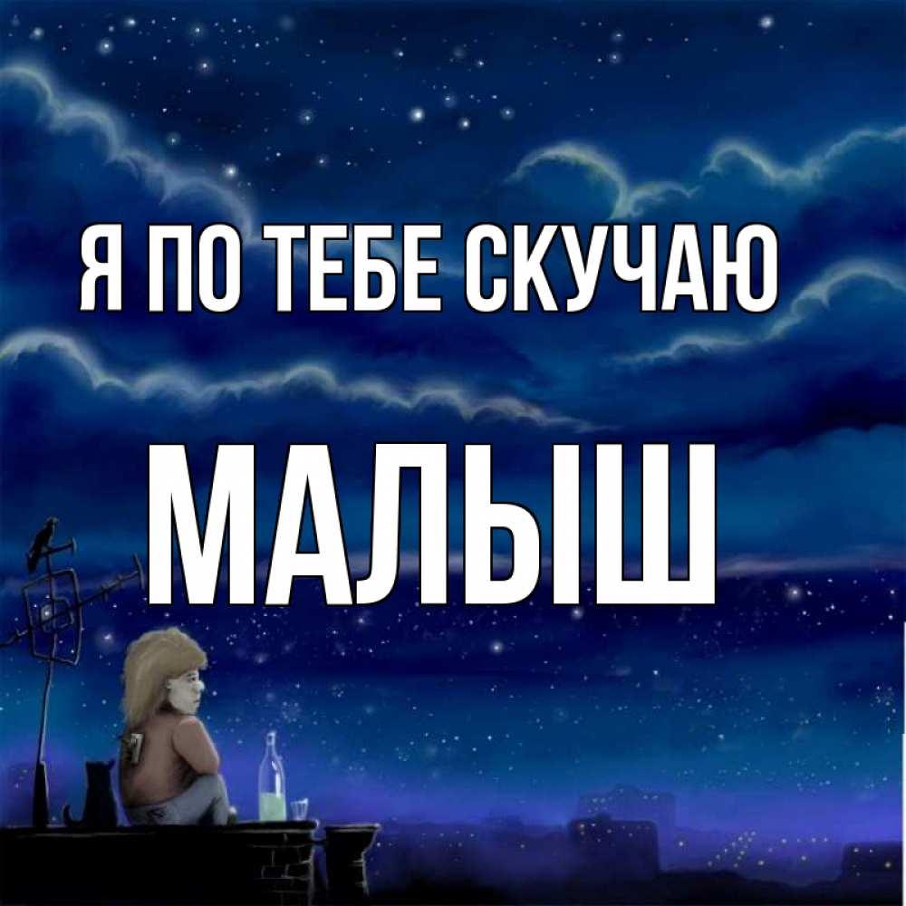новосибирске, открытки малыш скучаю по тебе про травмы детей