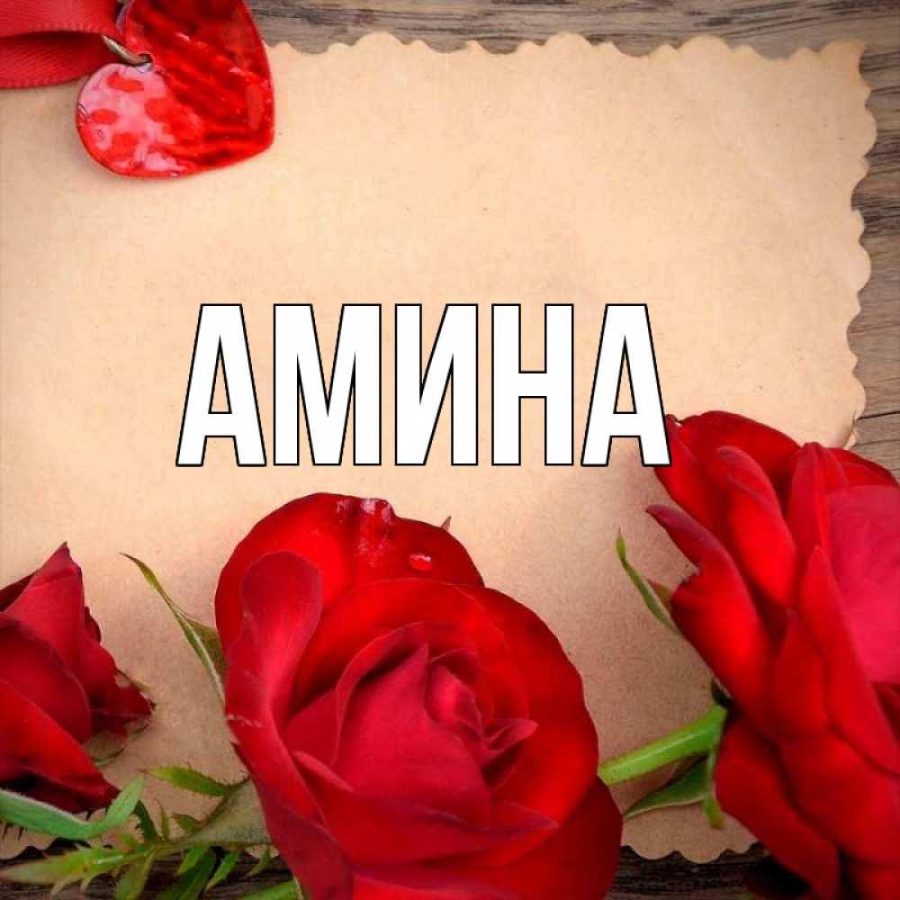 картинки с именем магомед амин