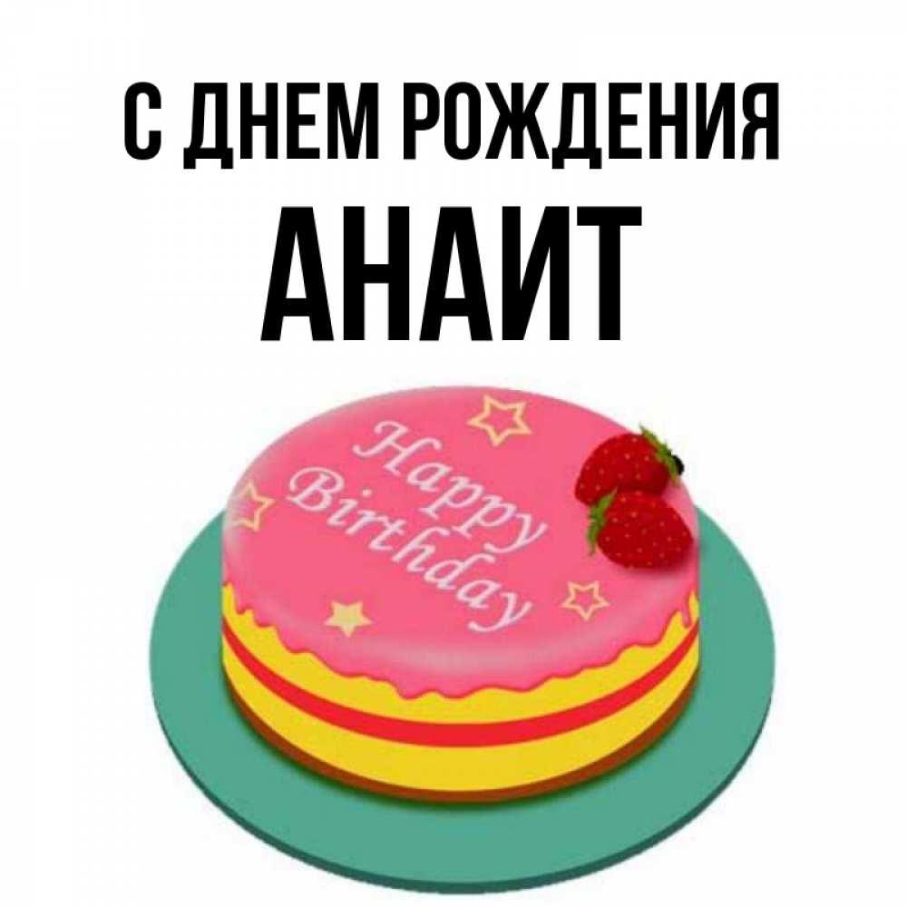 Картинка анаит с днем рождения