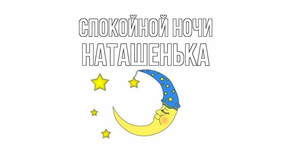 Спокойной ночи наташенька открытка