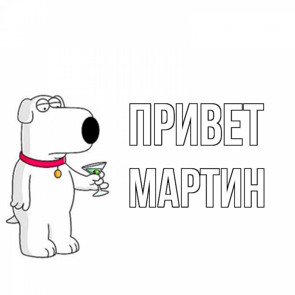 Открытка на каждый день с именем, Мартин Привет собака и коктейль Прикольная открытка с пожеланием онлайн скачать бесплатно