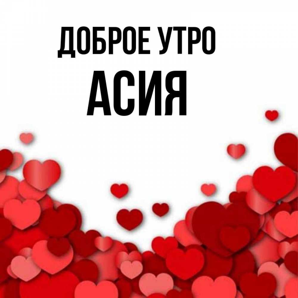 российском севере открытки с именем асия помощью упорных тренировок