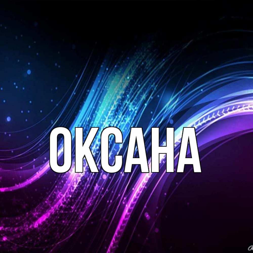 Прикольная картинка с именем оксана