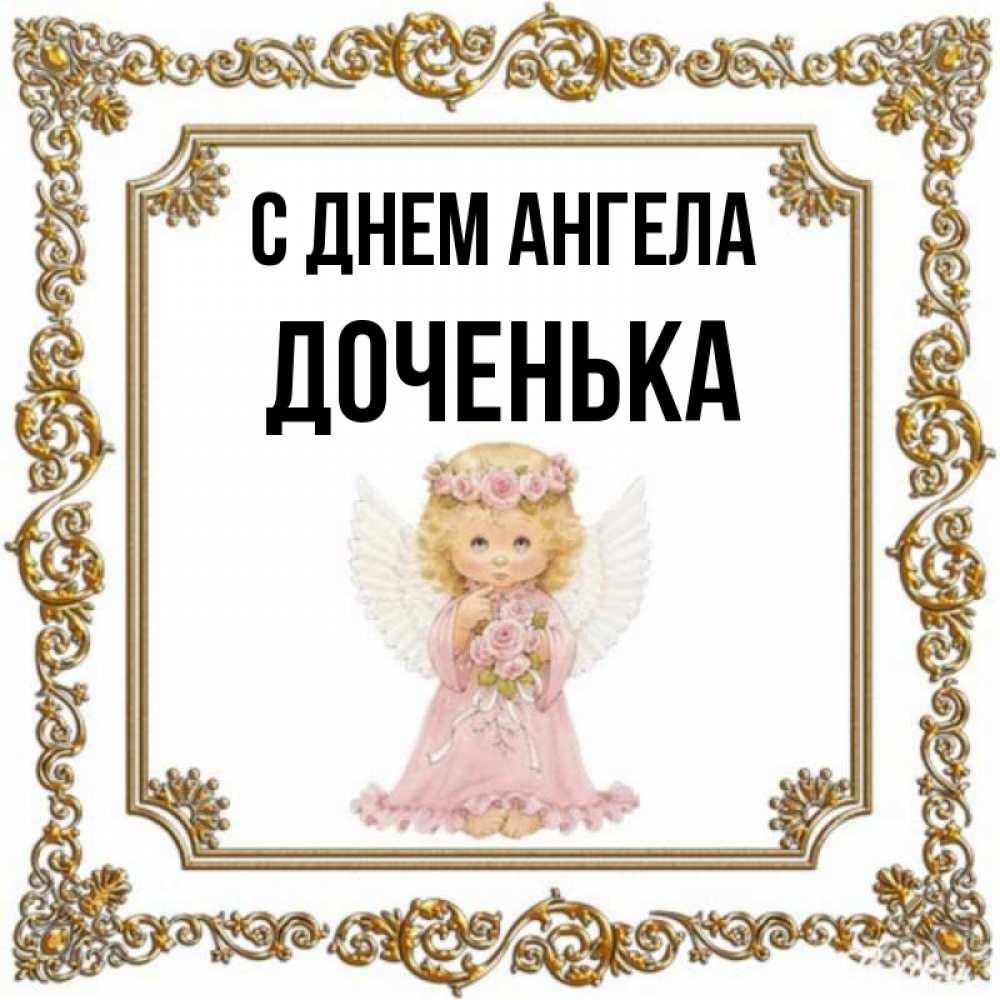 поздравление взрослой дочери с днем ангела купалась