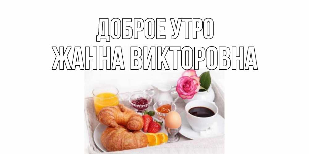 ничего проще, с добрым утром жанна открытки фрукт менее