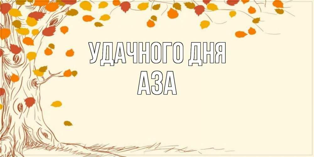 Открытка на каждый день с именем, Аза Удачного дня осенний листопад Прикольная открытка с пожеланием онлайн скачать бесплатно
